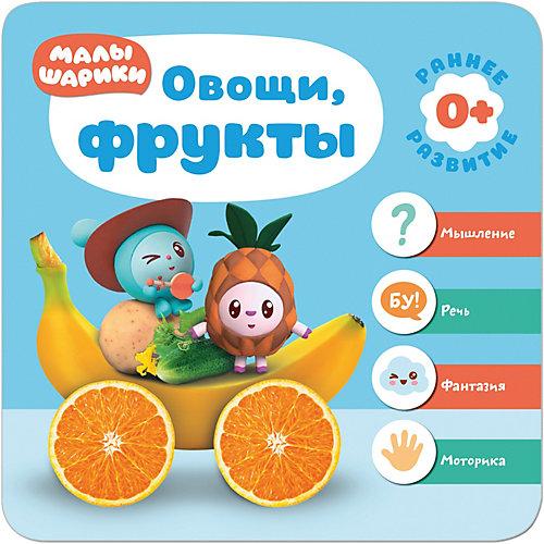 """Малышарики. Курс раннего развития 0+. """"Овощи, фрукты"""" от Мозаика-Синтез"""