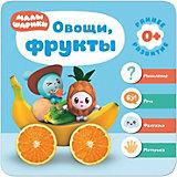 """Малышарики. Курс раннего развития 0+. """"Овощи, фрукты"""""""