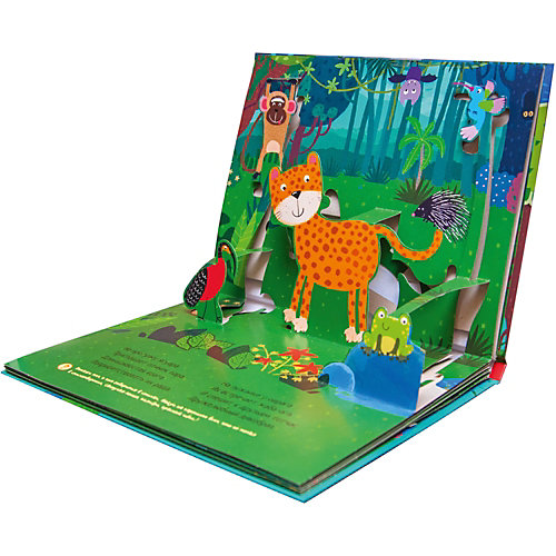 """Обучающая книга """"Объемные картинки"""" - В дебрях джунглей"""