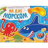 """Обучающая книга """"Объемные картинки"""" - На дне морском"""