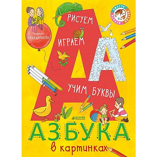 """Рисуем и играем """"Азбука в картинках"""", Л. Данилова от Clever"""