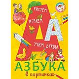 "Рисуем и играем ""Азбука в картинках"", Л. Данилова"