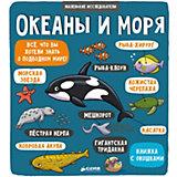 """Книжка с окошками """"Маленькие исследователи"""" Океаны и моря"""