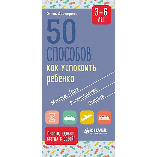 """Книга для родителей """"Жизненные навыки"""" 50 способов как успокоить ребенка 3-6 лет от Clever"""