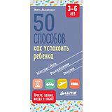 """Книга для родителей """"Жизненные навыки"""" 50 способов как успокоить ребенка 3-6 лет"""