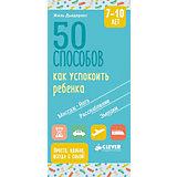 """Книга для родителей """"Жизненные навыки"""" 50 способов как успокоить ребенка 7-10 лет"""