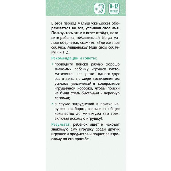 """Школа раннего развития Ирины Мальцевой """"65 развивающих игр"""" 0-12 месяцев"""