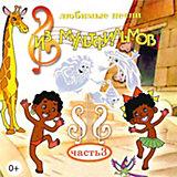 CD-диск сборник песен «Любимые песни из мультфильмов» часть 3