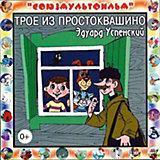 CD-диск сборник сказок «Трое из Простоквашино»