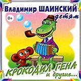 CD-диск сборник песен Владимира Шаинского «Крокодил-Гена»