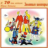 CD-диск сборник песен Юрия Энтина «Золотые шлягеры»