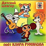 CD-диск сборник песен Клары Румяновой