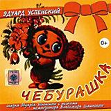 CD-диск сборник сказок «Чебурашка»
