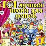 CD-диск песни из мультфильмов «Союзмультфильм», выпуск 1