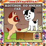 CD-диск сборник сказок «Котенок по имени Гав»