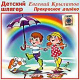 CD-диск сборник песен Евгении Крылатовой «Прекрасное далеко»»