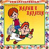 CD-диск сборник сказок «Малыш и карлсон»