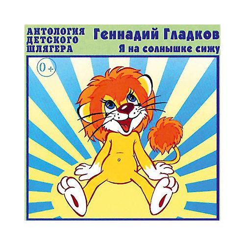 CD-диск сборник песен Геннадия Гладкова «Я на солнышке сижу» от Би Смарт