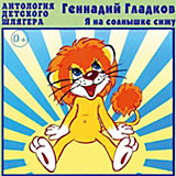 CD-диск сборник песен Геннадия Гладкова «Я на солнышке сижу»