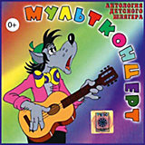 CD-диск сборник песен «Мультконцерт»