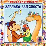CD-диск сборник сказок «Зарядка для хвоста»