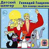 CD-диск сборник песен Геннадия Гладкова «Луч солнца золотого»