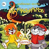 CD-диск сборник песен «Любимые песни из мультфильмов» часть 2