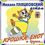 CD-диск сборник песен Михаила Пляцковского «Крошка Енот»