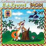 CD-диск сборник Ивана Крылова «Басни»