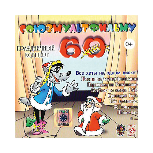 CD-диск сборник песен «Союзмультфильму 60 лет»