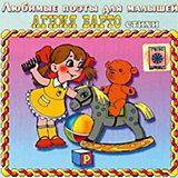 CD-диск аудиокнига «Стихи Агнии Барто»