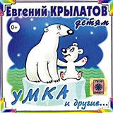 CD-диск сборник песен Евгении Крылатовой «Умка»