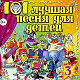CD-диск песни из мультфильмов «Союзмультфильм», выпуск 3