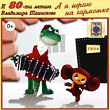 CD-диск сборник песен Владимира Шаинского «А я играю на гармошке»