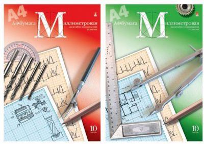 Миллиметровая бумага Альт А4, 10 листов
