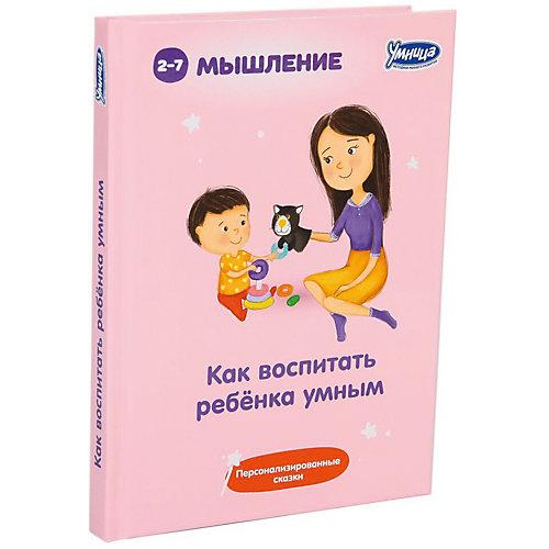 Как воспитать ребёнка умным, Умница от Умница