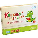 """Коллекция книг """"Книжная разминка"""" Крокодил, Умница"""