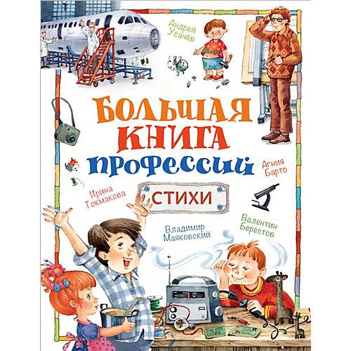 """Стихи """"Большая книга профессий"""" от Росмэн"""