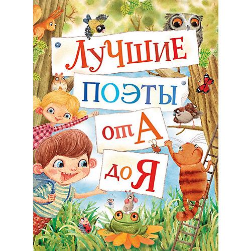 """Стихи """"Лучшие поэты от А до Я"""" от Росмэн"""