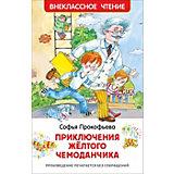 """Повесть-сказка """"Приключения жёлтого чемоданчика"""", С. Прокофьева"""