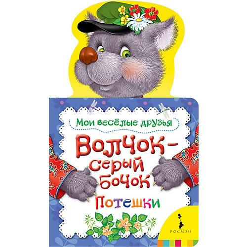 """Потешки """"Мои весёлые друзья"""" Волчок-серый бочок от Росмэн"""