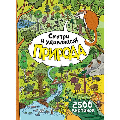 """Энциклопедия для малышей """"Природа. Смотри и удивляйся!"""" от Росмэн"""
