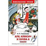"""Сказка """"Аля, Кляксич и буква А"""", И. Токмакова"""