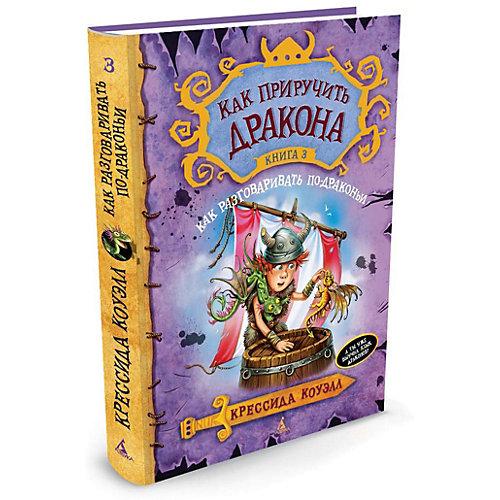 """Фэнтези """"Как приручить дракона"""" Как разговаривать по-драконьи, книга 3 от Махаон"""