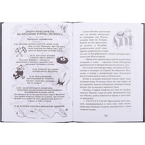 "Фэнтези ""Как приручить дракона"", книга 1 (кинообложка) от Махаон"