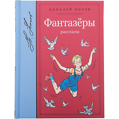 "Рассказы ""Фантазёры"", Н. Носов от Махаон"
