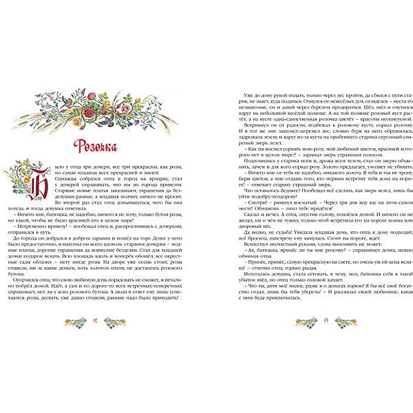 "Сборник ""Золотая книга сказок"", Божена Немцова"
