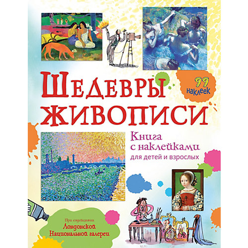 "Книжка с наклейками ""Шедевры живописи"" от Махаон"
