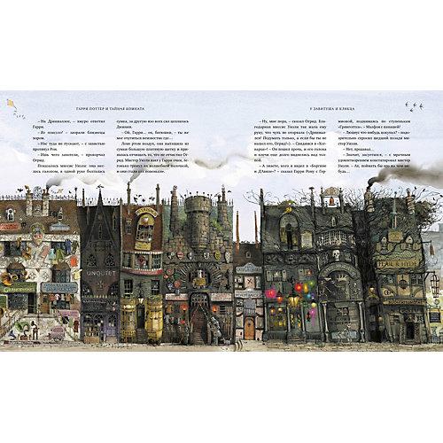 """""""Гарри Поттер и Тайная комната"""" Дж. К. Роулинг, с цветными иллюстрациями от Махаон"""