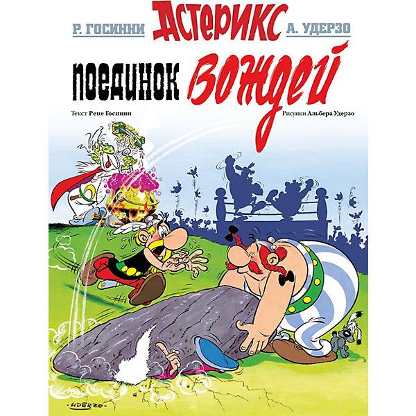 """Комикс """"Астерикс и Обеликс"""" Поединок вождей"""
